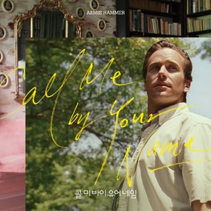 Call Me by Your Name poster #1545682