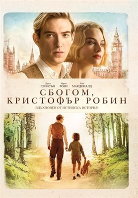 Goodbye Christopher Robin poster #1545783