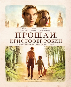 Goodbye Christopher Robin poster #1545788