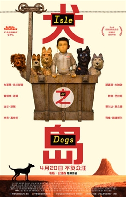 Isle of Dogs poster #1545899