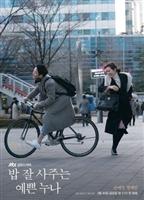 Bap Jal Sajuneun Yeppeun Nuna movie poster