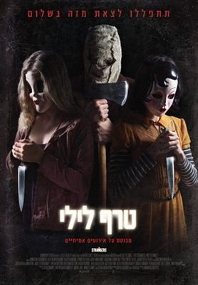 The Strangers: Prey at Night poster #1546257