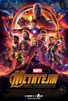 Avengers: Infinity War  poster #1546457