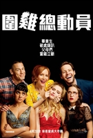 Blockers #1546593 movie poster