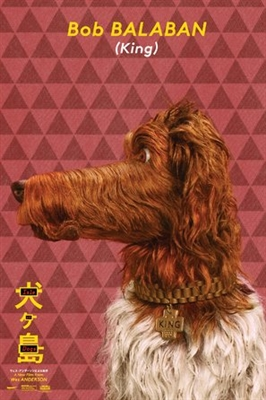 Isle of Dogs poster #1546706