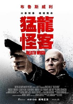 Death Wish poster #1546748
