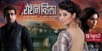 7, Roshan Villa movie poster