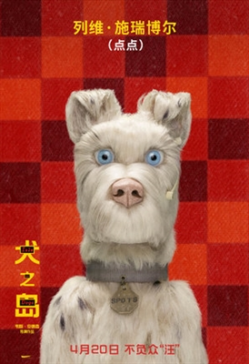 Isle of Dogs poster #1546834