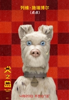 Isle of Dogs #1546834 movie poster