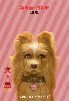 Isle of Dogs poster #1546835