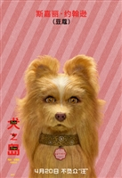 Isle of Dogs #1546835 movie poster