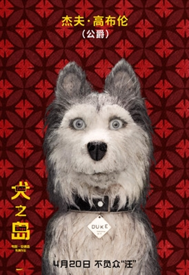 Isle of Dogs poster #1546836