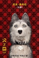 Isle of Dogs #1546836 movie poster