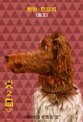 Isle of Dogs poster #1546837