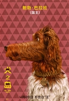 Isle of Dogs #1546837 movie poster