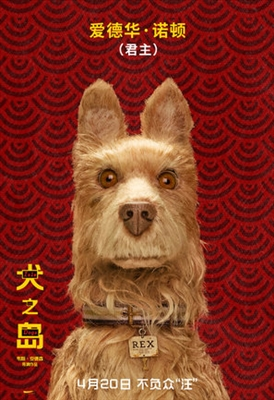Isle of Dogs poster #1546838