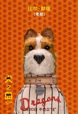 Isle of Dogs poster #1546839