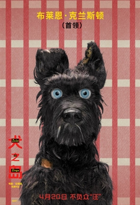 Isle of Dogs poster #1546840
