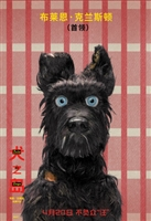 Isle of Dogs #1546840 movie poster