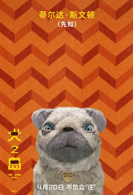 Isle of Dogs poster #1546841
