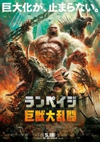 Rampage #1546890 movie poster