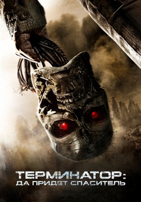 Terminator Salvation poster #1547106