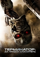 Terminator Salvation #1547106 movie poster