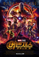 Avengers: Infinity War  #1547174 movie poster