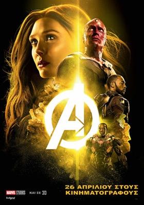 Avengers: Infinity War  poster #1547206