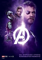 Avengers: Infinity War  #1547209 movie poster
