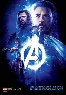 Avengers: Infinity War  poster #1547210