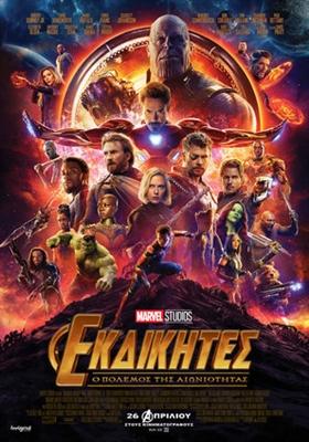 Avengers: Infinity War  poster #1547213
