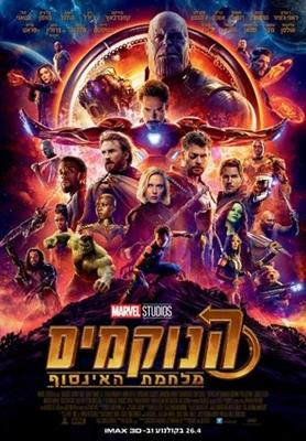 Avengers: Infinity War  poster #1547215