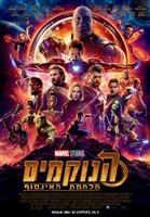 Avengers: Infinity War  #1547215 movie poster