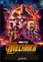 Avengers: Infinity War  #1547218 movie poster