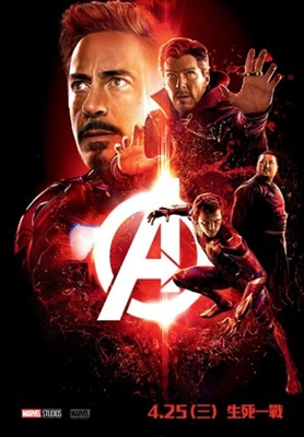 Avengers: Infinity War  poster #1547230