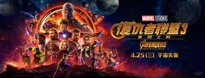 Avengers: Infinity War  poster #1547246