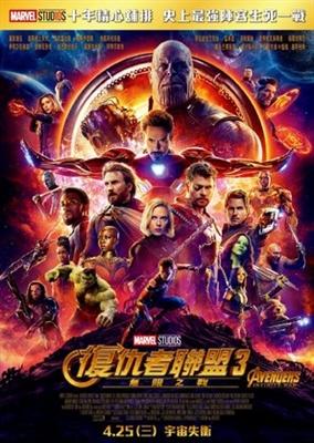 Avengers: Infinity War  poster #1547255
