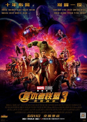 Avengers: Infinity War  poster #1547328