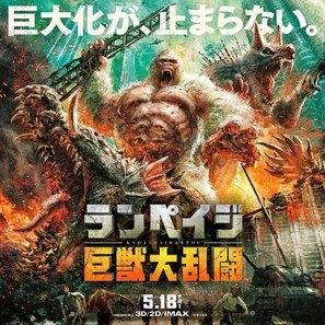 Rampage poster #1547461