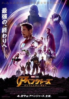 Avengers: Infinity War  poster #1547469