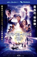 Ready Player One #1547520 movie poster