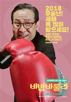 Bibapbarurra movie poster