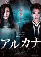 Arukana movie poster