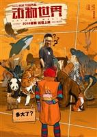 Animal World movie poster
