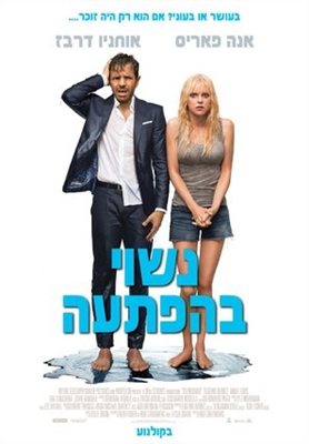Overboard poster #1548180