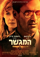 Beirut #1548185 movie poster