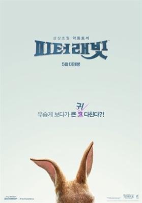 Peter Rabbit poster #1548242