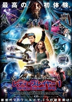 Ready Player One #1548589 movie poster