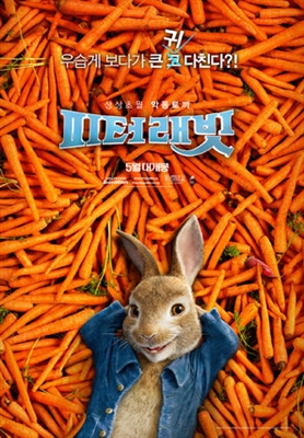 Peter Rabbit poster #1548723